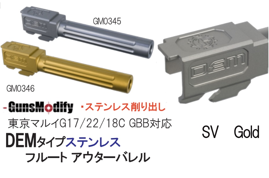 Gunsmodify マルイG17用(DEM)ステンレスフルートバレル