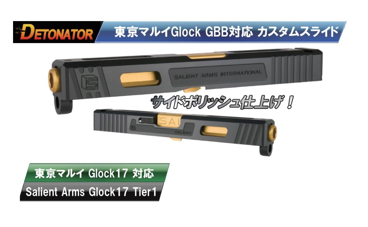 Detonator マルイG17用SAI Tier1 Glock 17 スライドセット -BK