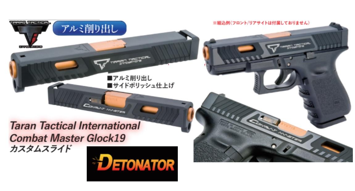 Detonator マルイG19用TTI Glock 19 スライドセット -BK