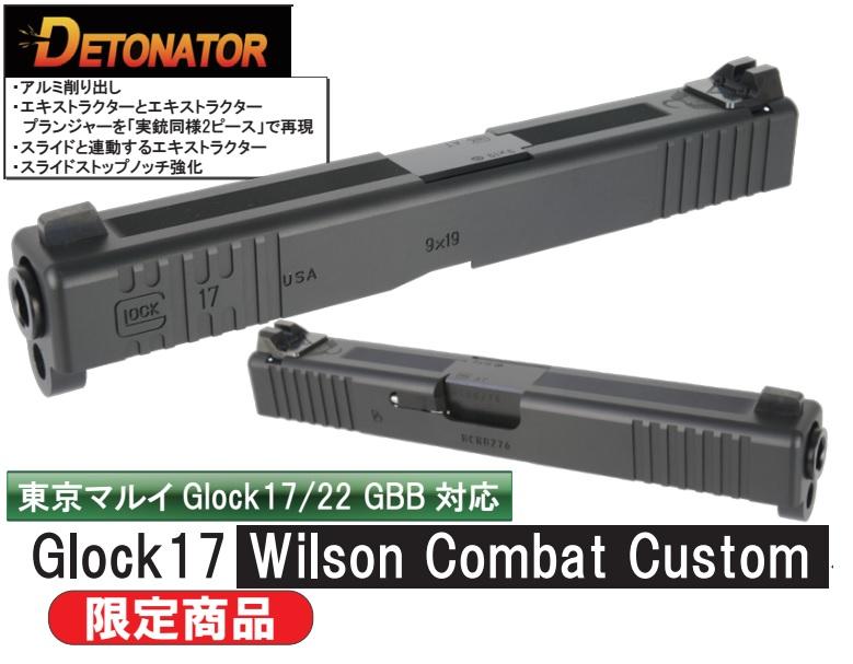 Detonator <限定>マルイG17用Wilson Combat G17 スライドセット -BK