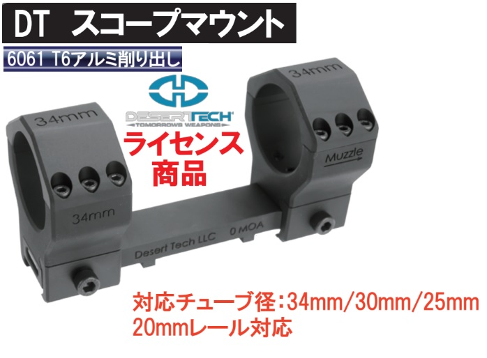 Silverback airsoft Desart tech スコープマウント(34mm径)25/30mmアダプター付属