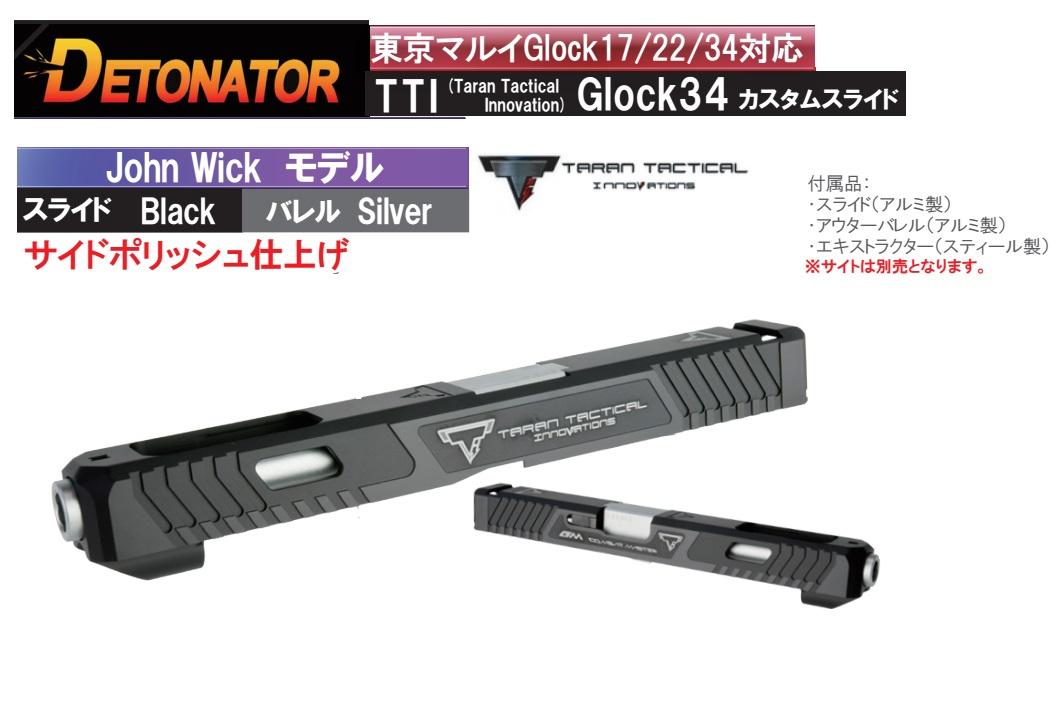 Detonator マルイG17用TTI Glock 34 John Wick モデル スライドセット -BK