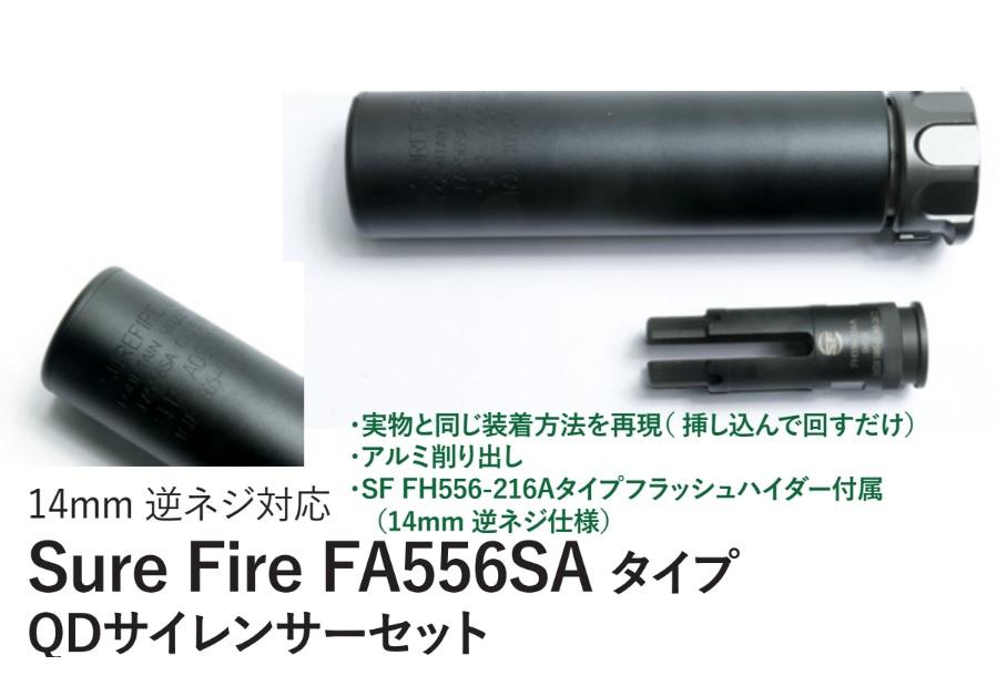 Angrygun Surefire FA556SAタイプQDサイレンサー