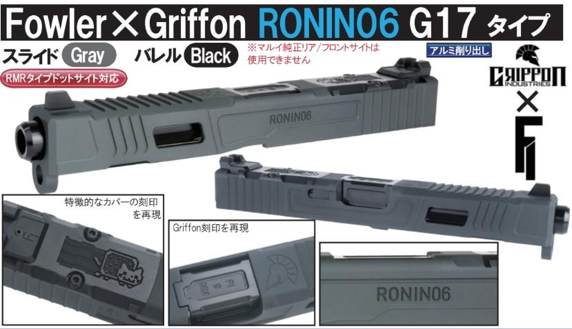 NOVA マルイG17用(TI/BK) FIxGriffon G17 RONIN06 アルミスライドセット