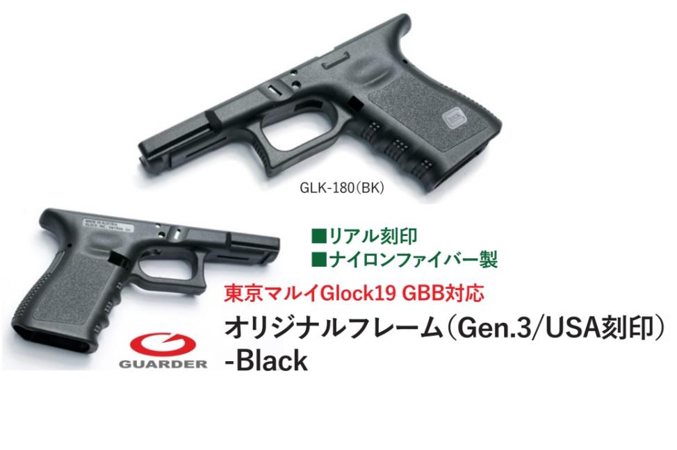 Guarder マルイG19用G19 Gen.3オリジナルフレーム (USA/BK)