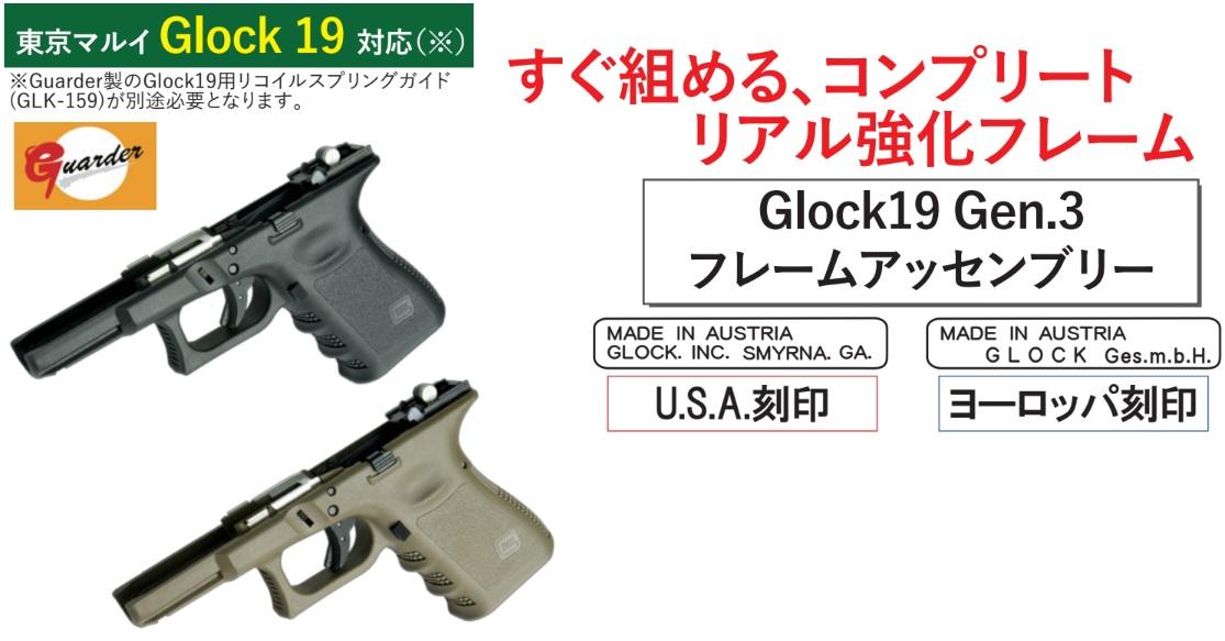 Guarder マルイG19用G19 Gen.3フレームアッセンブリー