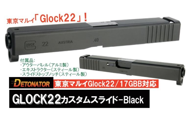 Detonator マルイG17・G22・34用Glock 22 スライドセット -BK (2018Ver.)