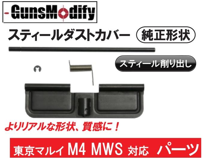 GunsModify マルイM4MWS用スティールダストカバー