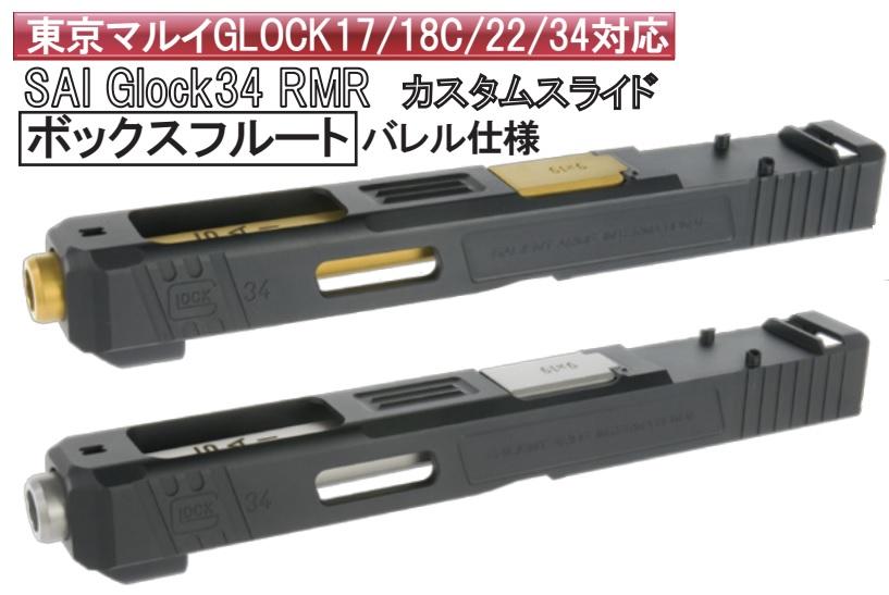 Gunsmodify マルイG17用(ボックスフルート)SAI G34 RMR アルミスライドセット