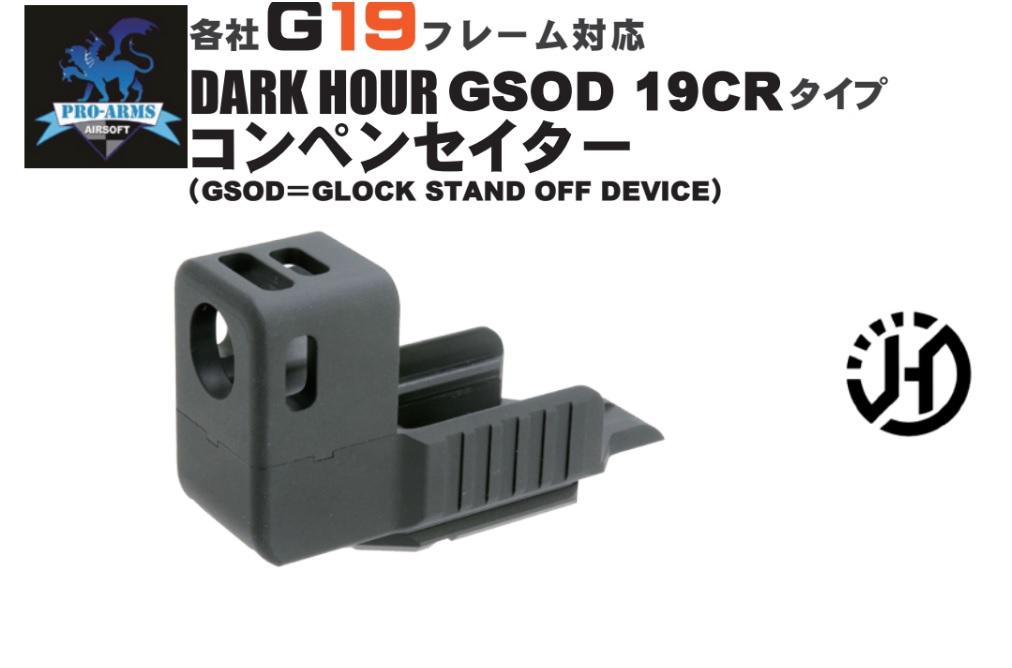 Pro Arms  各社G19用Dark Hour Defenseタイプコンペンセイター