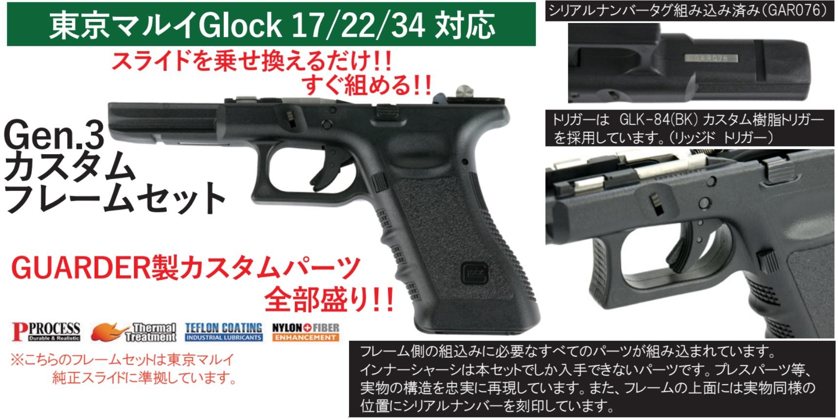 Guarder マルイG17/18C/22/34用G17 Gen.3フレームアッセンブリー