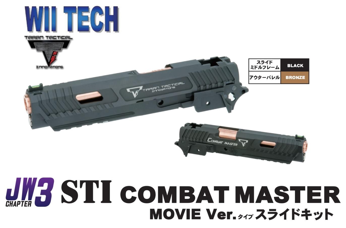 WIITECH マルイハイキャパ用TTI JW3 STI Combat Masterコンバージョンキット(Movieバージョン)
