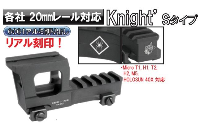 """C&C tac airsoft 20mmレール用KACタイプT1/T2用2.33""""ハイライズマウント"""
