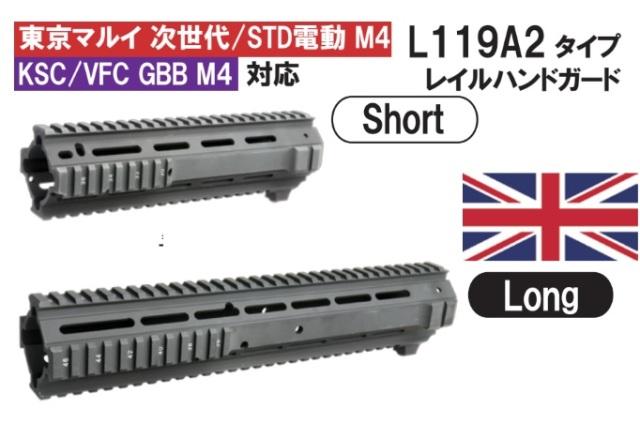 Angrygun 各社M4用L119A2レイルハンドガード