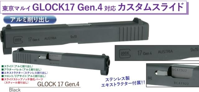 NOVA マルイG17G4用Glock17 Gen.4カスタムスライド-BK