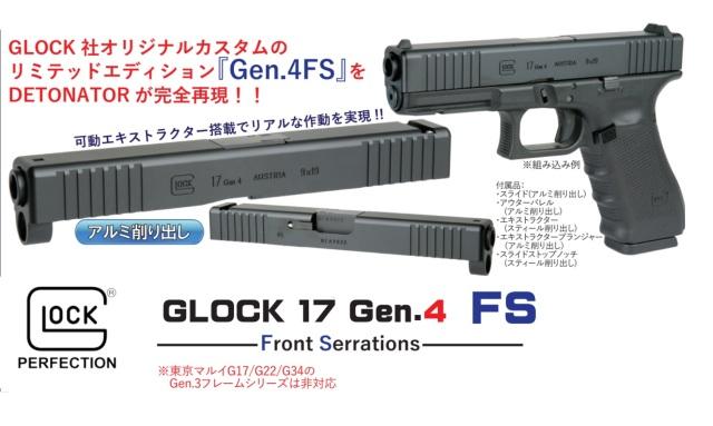 Detonator マルイG17 Gen.4用Glock 17 Gen.4 FS スライドセット -BK