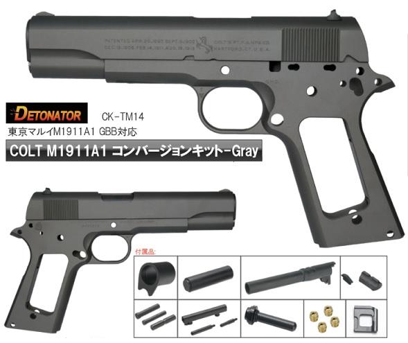 Detonator マルイ1911A1用<Colt M1911A1> コンバージョンキット -Gray