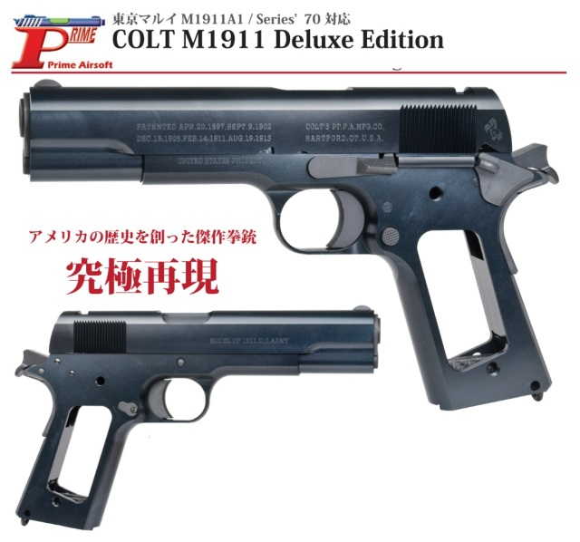 NOVA マルイMEU用Colt M1911 DX コンバージョンキット -PB