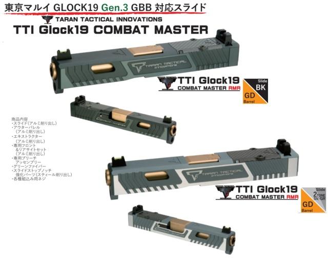 Bomber airsoftマルイG19G3用G19 TTI(RMRモデル)カスタムスライド
