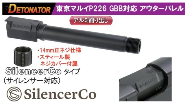 Detonator マルイP226用SilencerCo アルミアウターバレル -BK(14mm正ネジ付)