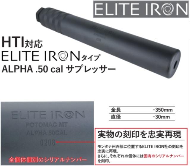 Silverback HTI用Elite Iron Alphaタイプダミーサイレンサー