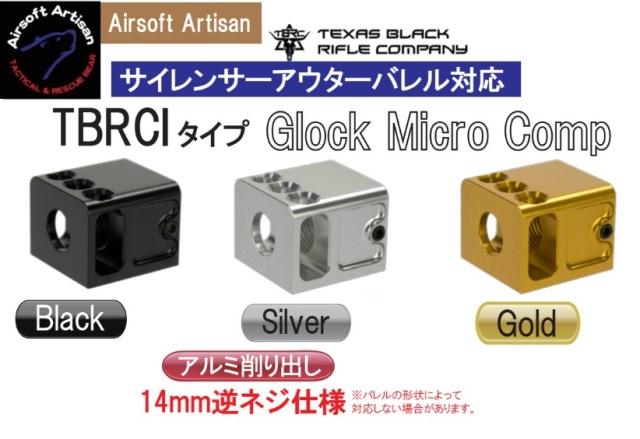 Airsoft Artisan マルイGlock用TBRCiタイプGlockマイクロコンペ(14mm逆)