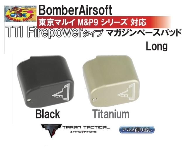 Bomber Airsoft マルイM&P用(BK/ロング)TTI マガジンバンパー