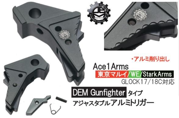 ACE1 arms マルイ G17/18C用(BK) DEM Gunfighterタイプアルミトリガー