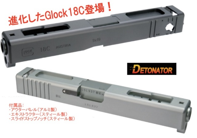 Detonator マルイG18C用Glock 18C スライドセット (2016Ver.)