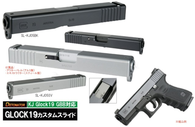 DETONATOR KJ G19 用 Glock 19 スライドセット  (2016Ver.)