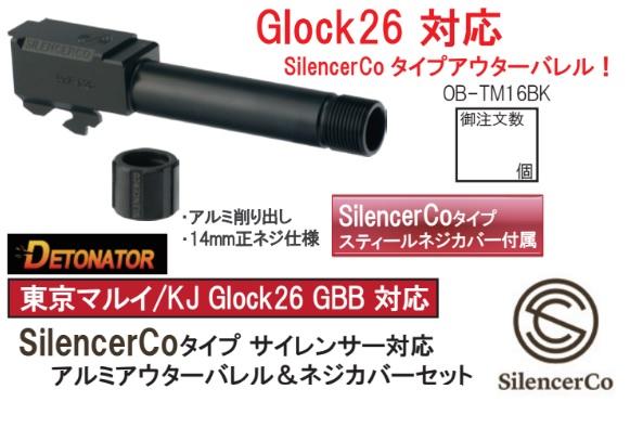 Detonator マルイ / KJ 用SilencerCo G26 アルミアウターバレル (14mm正)