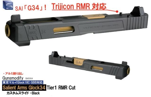 Gunsmodify マルイG18C用SAI Glock34 Tier1 RMR スライドセット -BK