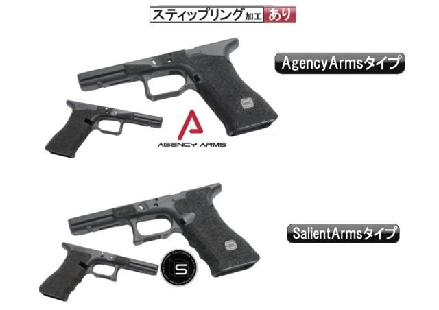 Gunsmodify マルイG17用(BK)Gen.3カスタムフレーム (ステップリング加工済み)