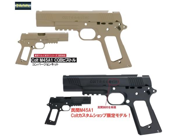 NOVA マルイMEU用Colt M45A1 コンバージョンキット