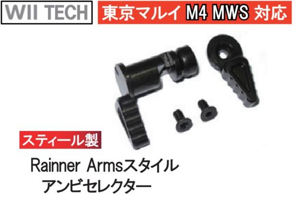 WII TECH マルイM4MWS用アンビセレクター(Rainier armsスタイル)