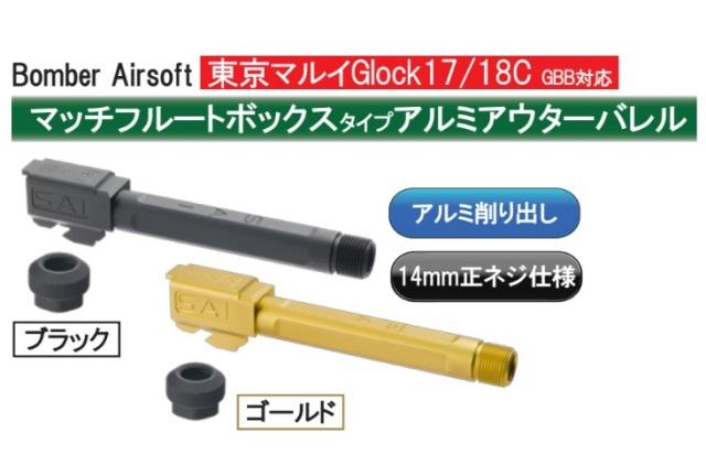 BAC マルイグロックシリーズ用 Salient Arms マッチグレードタイプ アルミアウターバレル
