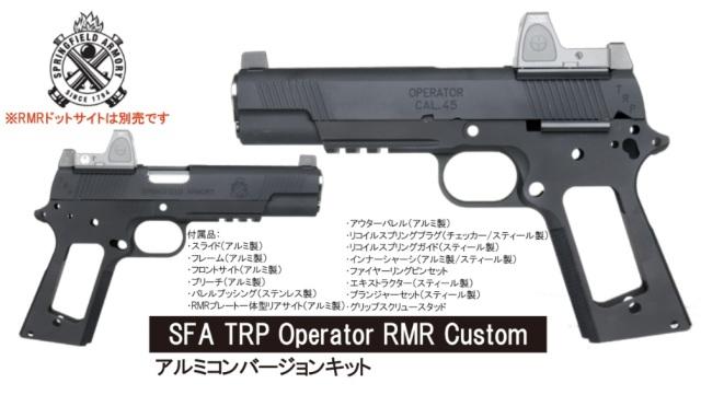 NOVA マルイストライクウォーリア用SFA TRP Operator RMR仕様コンバージョンキット