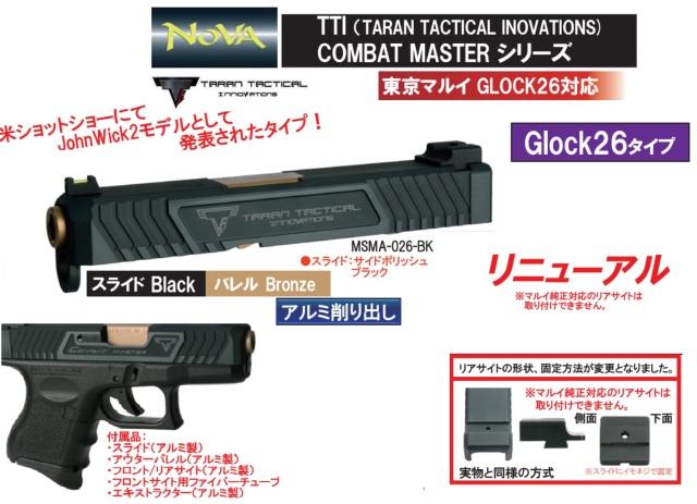 【再販】NOVA マルイG26用TTI Glock 26 スライドセット -サイドポリッシュブラック