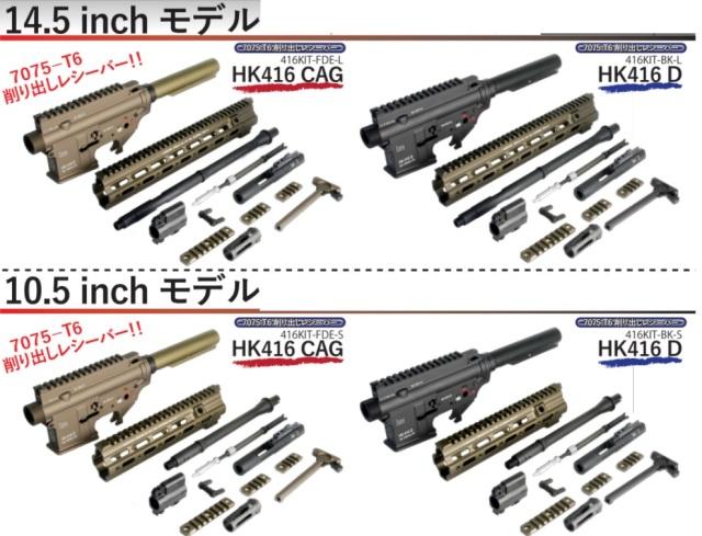 Angrygun マルイM4MWS用HK416コンバージョンキット