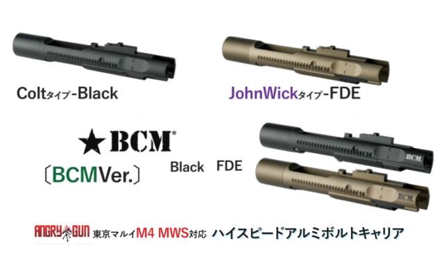 Angrygun マルイM4MWS用 Colt/BCM タイプアルミボルトキャリア