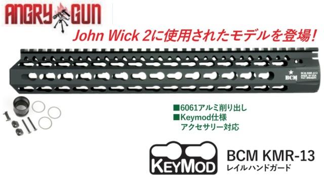 Angrygun マルイM4MWS用BCM KMR13 レイルハンドガード