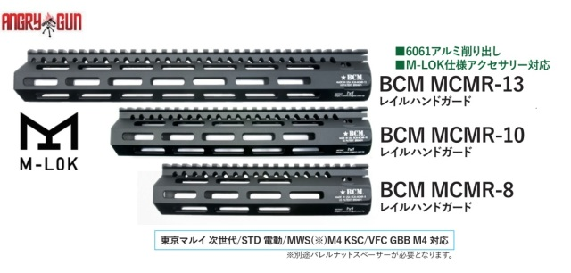 Angrygun マルイM4MWS用BCM MCMR レイルハンドガード