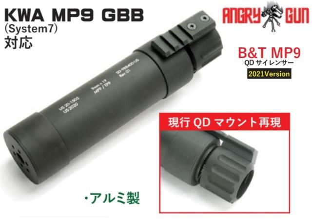 Angrygun KWA MP9用QDダミーサイレンサー (2021Ver.)