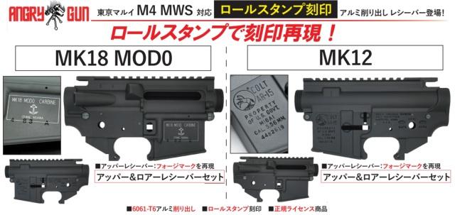 Angrygun 東京マルイM4MWS用MK18 MOD0/MK12 レシーバーセット(ロールスタンプ/6061-T6)