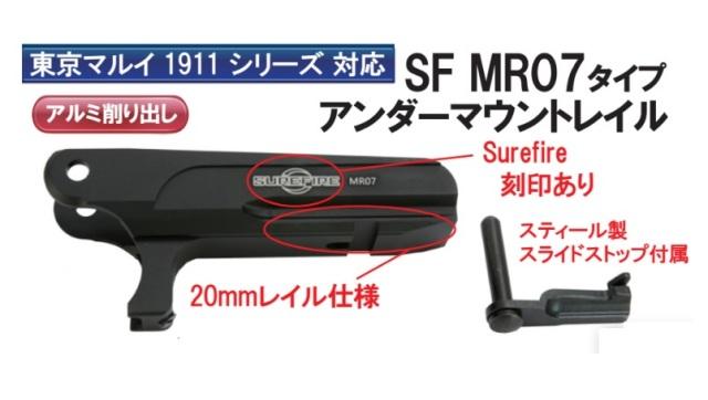 Angrygun マルイM1911シリーズ用SF MR07タイプアダプターマウント