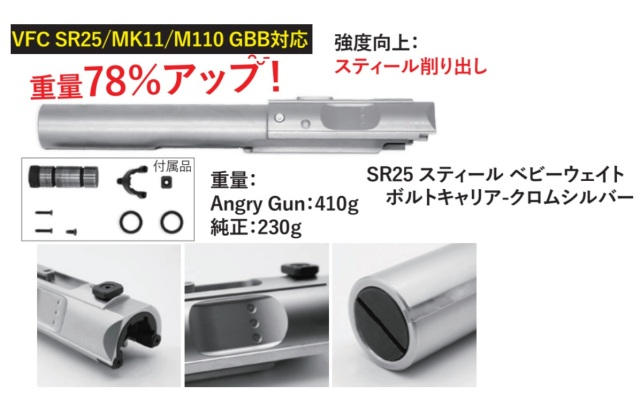 Angrygun VFC SR25 GBB用スティールボルトキャリア -SV