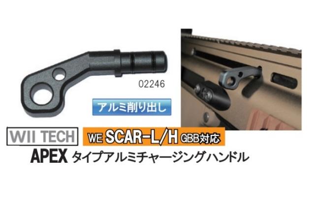 Wiitech WE SCAR用チャージングハンドル(APEXタイプ)