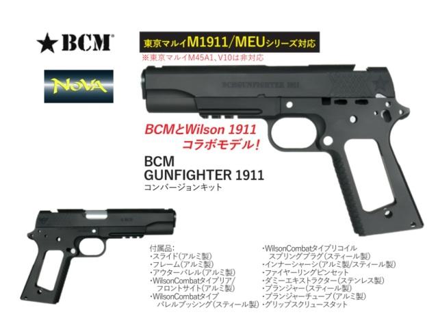 NOVA マルイM1911用BCM/Wilson Combat 1911 コンバージョンキット