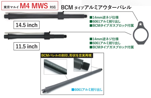 Angrygun マルイM4MWS用BCMタイプアルミアウターバレル (14mm逆)