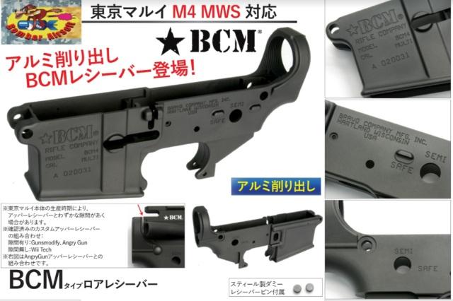 Bomber Airsoft マルイM4 MWS用BCMタイプロアレシーバー